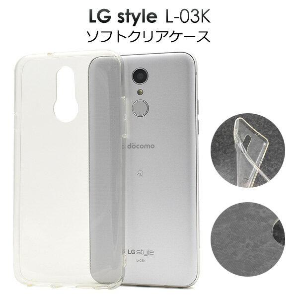 スマートフォン・携帯電話用アクセサリー, ケース・カバー LG style L-03K ( docomo lg )M 110