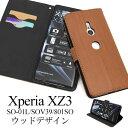 【送料無料】【Xperia XZ3 SO-01L/SOV39/801SO用】ウッドデザイン手帳型ケース (ドコモ docomo……