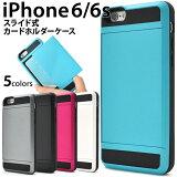 iPhone 6/iPhone 6s(4.7インチ)用スライド式カードホルダー付きケース【全5色】 ( アイフォン 6 カバー アップル ケース カバー カード入れ スマホケース iphoneケース)[M便 1/3]
