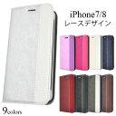 【送料無料】【iPhone7/8/SE(2020年モデル)用】レースデザインレザーケース【全9色】( アイフ……