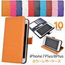 【送料無料】【iPhone7 Plus/iphone8 Plus用】カラーレザーケースポーチ【全10色】( アイフォ……