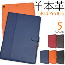 【送料無料】【iPad Pro 10.5インチ(2017/2...