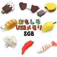 【選べるタイプ!】おもしろUSBメモリー8GB【152〜159】(USB メモリ usb USBメモリー ユニーク かわいい プレゼント ギフト パソコン データ フラッシュメモリ)[M便 1/10]
