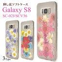【送料無料】Galaxy S8 SC-02J/SCV36用カバー 押し花ケース ( ドコモ docomo au エーユー sc0……