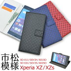 【送料無料】Xperia XZ(SO-01J/SOV34/601SO)Xperia XZs(SO-03J/SOV35/602SO)用市松模様デザインケースポーチ【全4色】(ドコモ docomo au ソフトバンク エクスペリア xz sony so01j sov34 601so スマホ ケース カバー 手帳型 二つ折り 横開き)[M便 1/3]