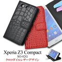 【送料無料】Xperia Z3 Compact SO-02G...