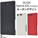 【Xperia XZ1 Compact SO-02K】カーボンデザインケース(ドコモ docomo xz1 sony ソニー so02k……