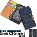 【Xperia XZ1 Compact SO-02K】ポケットデニムデザイン手帳型ケース(ドコモ docomo xz1 sony ソニー so02k シンプル コンパクト 青 ジーパン 布 柔らかい ステッチ おすすめ ベルト 贈り物 兼用 おすすめ かわいい 手触り おすすめ カジュアル 旅行)[M便 1/3]