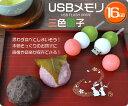 【三色団子タイプ】おもしろUSBメモリー16GB(USB メモリ us...