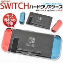 Nintendo Switch用ハードクリアケース(ケース カバー 任天堂 Nintendo ゲーム)