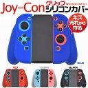 Nintendo Switch joy-Conグリップ用シリコンカバーケース(ニンテンドー 任天堂 スイッチ スウィッチ ジョイコンカバー コントローラーカバー ゲーム シリコン)