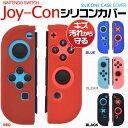 Nintendo Switch Joy-Con用シリコンカバーケース(ニンテンドー 任天堂 スイッチ スウィッチ ジョイコンカバー コントローラーカバー ゲーム ソフトケース)