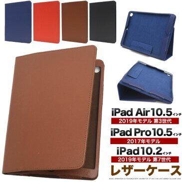 【iPad 10.2インチ(第7世代2019/第8世代2020)】【iPad Air 10.5インチ (第3世代 2019年モデル)】【iPad Pro 10.5インチ (2017年モデル)用】(2019年秋モデル アイパッド10.2 ipad10.2 タブレット 赤黒茶青紺 可愛い シンプル)[M便 1/1]