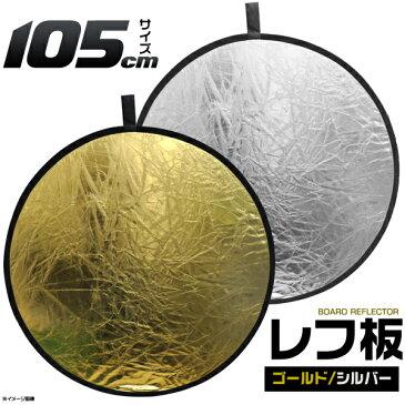 丸レフ板 105cm(ゴールド/シルバー)(撮影 カメラ デジカメ レフ板 反射板)