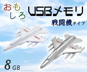 【戦闘機タイプ】おもしろUSBメモリー8GB(飛行機 )