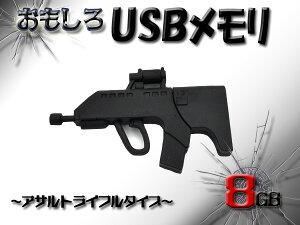 【アサルトライフルタイプ】おもしろUSBメモリー8GB( 銃 ライフル )