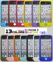 楽天【全13色】iPhone5専用スイッチシリコンケース(アイフォン5 アイフォン ケース カバー iphoneケース スマホケース)[M便 1/3]