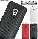 3点までメール便発送可能!HTC J One HTL22用カーボンデザインケース【全3色】( エーユー au ス...
