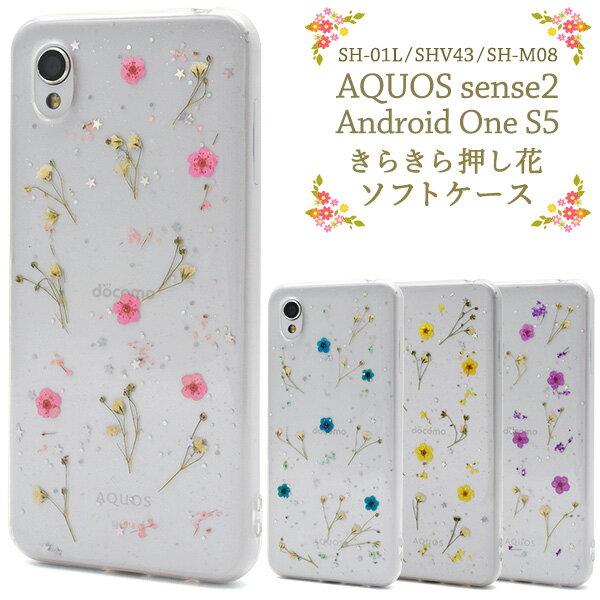 スマートフォン・携帯電話用アクセサリー, ケース・カバー AQUOS sense2Android One S5( 2 s5 5 )M 14