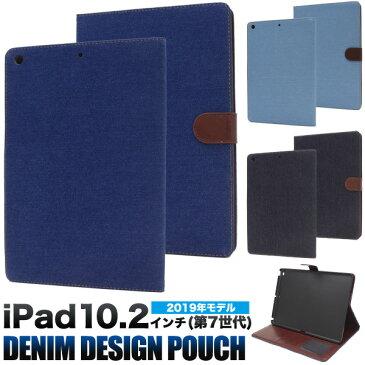 【iPad 10.2インチ(第7世代2019/第8世代2020)】【iPad Air 10.5インチ (第3世代 2019年モデル)】【iPad Pro 10.5インチ (2017年モデル)用】クリアソフトケース(2019年秋モデル アイパッド10.2 ipad10.2 タブレット生地 青 水色 可愛い シンプル)[M便 1/1]