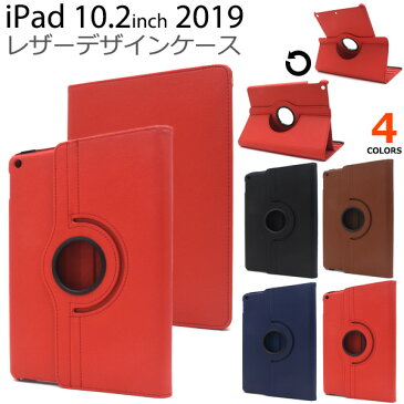 【iPad 10.2インチ(第7世代2019/第8世代2020)】【iPad Air 10.5インチ (第3世代 2019年モデル)】【iPad Pro 10.5インチ (2017年モデル)用】【第8世代(2020年秋モデル)】( アイパッド10.2 ipad10.2 タブレット 赤黒茶青紺 可愛い シンプル)[M便 1/1]