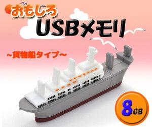 【貨物船タイプ】おもしろUSBメモリー8GB