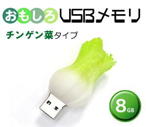 【チンゲン菜】おもしろUSBメモリー8GB( 野菜タイプ )
