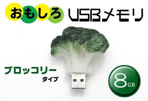 【ブロッコリータイプ】おもしろUSBメモリー8GB