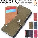 【送料無料】【AQUOS R3 SH-04L/SHV44/8