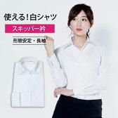 レディースシャツ 長袖 形態安定 標準型 軽井沢シャツ 定番ホワイトブロード ビジネス 就職活動 [P31KZA002]