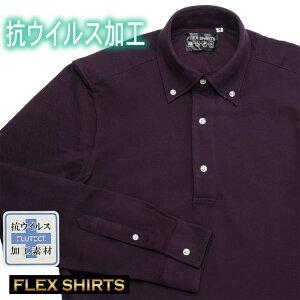 ワイシャツ 長袖 形態安定 メンズ Yシャツ カッターシャツ ビジネス スリム FLEXSHIRTS ボタンダウン 抗ウイルス加工素材使用 プルオーバー パープル [P12FLB206]