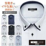 ワイシャツ 長袖 形態安定 メンズ スリム MICHIKOLONDON 制菌加工(Ag fresh+) [P12S1MK01]