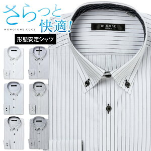 ワイシャツ 長袖 形態安定 メンズ 標準 BiMODE キシリットクール 接触冷感 [P12S1X009]