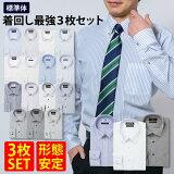 【3枚セット】 ワイシャツ 長袖 形態安定 メンズ イージーケア Yシャツ カッターシャツ ホワイト ドレスシャツ 大きいサイズ オフィス シャツ ビジネスシャツ ボタンダウン セミワイド 標準 PLATEAU 【3枚セット 10タイプ】 [P12S3X003]【送料無料】