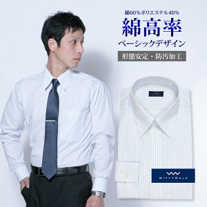ワイシャツ レギュラー ストライプ