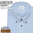 オーダーシャツ ワイシャツ 【送料無料】 Yシャツ オーダーワイシャツ メンズ 長袖 半袖 七分 大きいサイズ スリム らくらく オーダー 日本製 綿100% 軽井沢シャツ ボタンダウン ショート ライトブルーストライプ [R10KZBA21]