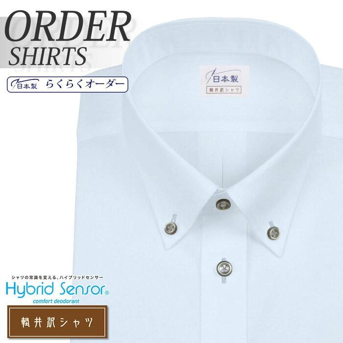 オーダーシャツ ワイシャツ 【送料無料】 Yシャツ オーダーワイシャツ メンズ 長袖 半袖 七分 大きいサイズ スリム らくらく オーダー 日本製 形態安定 軽井沢シャツ ショートボタンダウン ハイブリッドセンサー 制菌加工 ライトブルー無地 ノーアイロン [R10KZBA51]