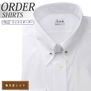 オーダーシャツ ワイシャツ 【送料無料】 Yシャツ オーダーワイシャツ メンズ 長袖 半袖 七分 大きいサイズ スリム らくらく オーダー 日本製 形態安定 軽井沢シャツ ピンホールカラー ホワイト 綿ポリ混(100双) [R10KZZP09]