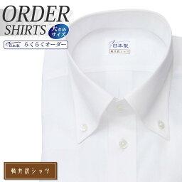 オーダーシャツ ワイシャツ 【送料無料】 Yシャツ オーダーワイシャツ メンズ 長袖 半袖 七分 大きいサイズ スリム らくらく オーダー 日本製 形態安定 軽井沢シャツ ボタンダウン ホワイトドビーカルゼ 綿ポリ混 [R10KZB429X]