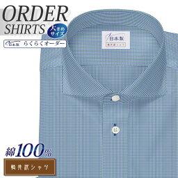 オーダーシャツ ワイシャツ 【送料無料】 Yシャツ オーダーワイシャツ メンズ 長袖 半袖 七分 大きいサイズ スリム らくらく オーダー 日本製 綿100% 軽井沢シャツ ワイドスプレッド カッタウェイ ブルー・グリーン [R10KZW158X]