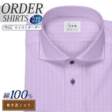 オーダーシャツ ワイシャツ 【送料無料】 Yシャツ オーダーワイシャツ メンズ 長袖 半袖 七分 大きいサイズ スリム らくらく オーダー 日本製 形態安定 綿100% 軽井沢シャツ ワイドスプレッド ピンクミニギンガムチェック [R10KZW415X]