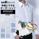 ワイシャツ オーダーシャツ 送料無料 Yシャツ オーダーワイシャツ メンズ 長袖 半袖 お手軽オーダー 形態安定 PLATEAU 機能性素材 [R10PL4001]