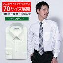 ワイシャツ メンズ 長袖 形態安定 標準型 CARPENTARIA ボタンダウン ホワイトブロード 定番 多サイズ [R12CAB101]