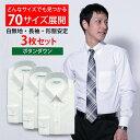 【3枚セット】 ワイシャツ 長袖 形態安定 メンズ 白 イージーケア Yシャツ カッターシャツ ホワイト ドレスシャツ 大きいサイズ オフィス シャツ ビジネスシャツ 冠婚葬祭 制服 就活 ボタンダウン CARPENTARIA [R12S3B101]