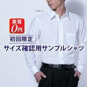 ワイシャツ サンプル