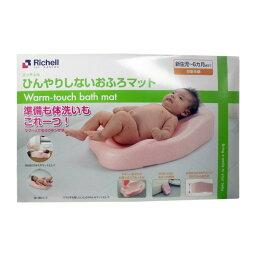 【同梱不可】 リッチェル ひんやりしないおふろマットR 1個 お風呂マット 赤ちゃん リッチェル おふろマット