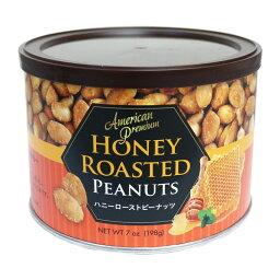 アメリカンプレミアム ハニーローストピーナッツ 198g ナッツ ピーナッツ ローストピーナッツ ハニー ハチミツ 蜂蜜 おやつ おつまみ