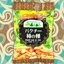 ミニパクチー柿の種 (45g)味源のパクチーシリーズ【4,320円(税込)以上で送料無料】