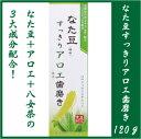 なた豆すっきりアロエ歯磨き 120g歯磨き粉 ホワイトニング ハミガキ ゼオライト配合!【※アウトレット】【※パッケージ汚れ】