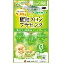 植物メロンプラセンタ 62球 ミナミヘルシーフーズ 植物プラセンタ メロンプラセンタ 国産 日本製 サプリ 健康食品 スキンケア リスクフリー 【数量4までメール便】